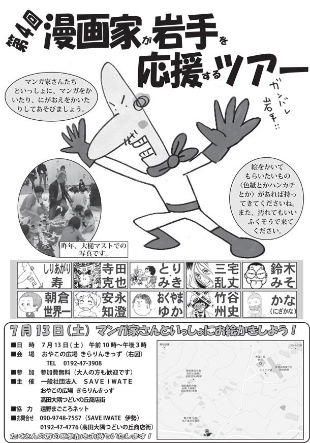 7月13日に陸前高田で開催される「第4回 漫画家が岩手を応援するツアー」のチラシ。