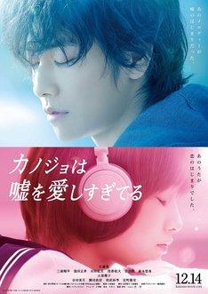 映画「カノジョは嘘を愛しすぎてる」のポスタービジュアル。(c)2013青木琴美・小学館/「カノジョは嘘を愛しすぎてる」製作委員会