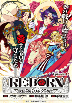 「RE:BORN ~仮面の男とリボンの騎士~」エピソード0の扉絵