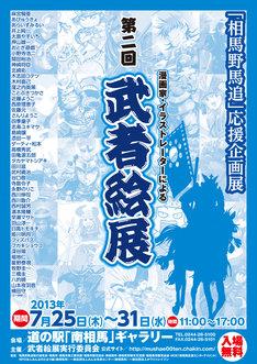 第2回「武者絵展」のポスター。