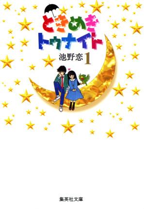 「ときめきトゥナイト」文庫版1巻  (c)池野恋/集英社