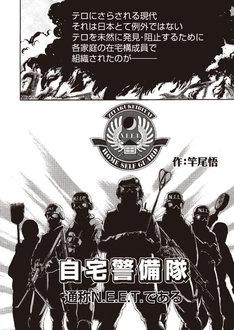竿尾悟による「自宅警備隊」マンガの1ページ目。