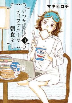「いつかティファニーで朝食を」3巻