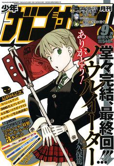 「ソウルイーター」が表紙を飾った月刊少年ガンガン9月号。