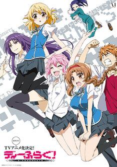 TVアニメ「ディーふらぐ!」のキービジュアル。(c)春野友矢・メディアファクトリー/ディーふらぐ!製作委員会