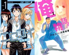 「ニセコイ」1巻(左)と「俺物語!!」1巻(右)。