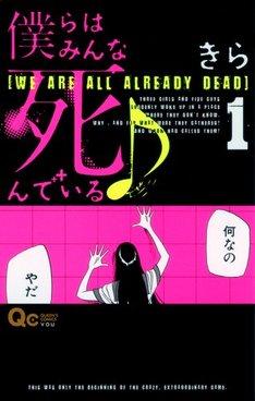 きら「僕らはみんな死んでいる♪」1巻