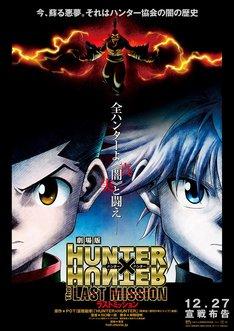 「劇場版HUNTER×HUNTER ―The LAST MISSION―」第1弾ポスタービジュアル。