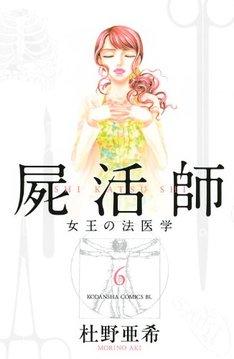 杜野亜希「屍活師~女王の法医学~」6巻