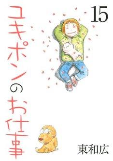 東和広「ユキポンのお仕事」15巻