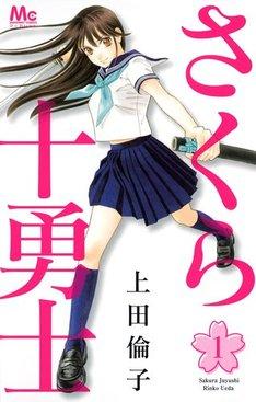 上田倫子「さくら十勇士」1巻