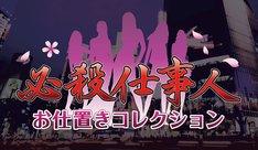 「必殺仕事人~お仕置きコレクション~」のロゴ。(c)ABC・松竹 (c)Fields/FutureScope