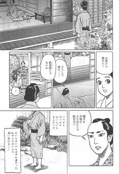 上野顕太郎による「狐者異(こわい)」の1ページ目。