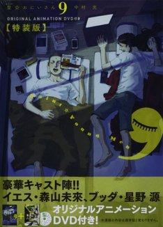 中村光「聖☆おにいさん」9巻DVD付き特装版