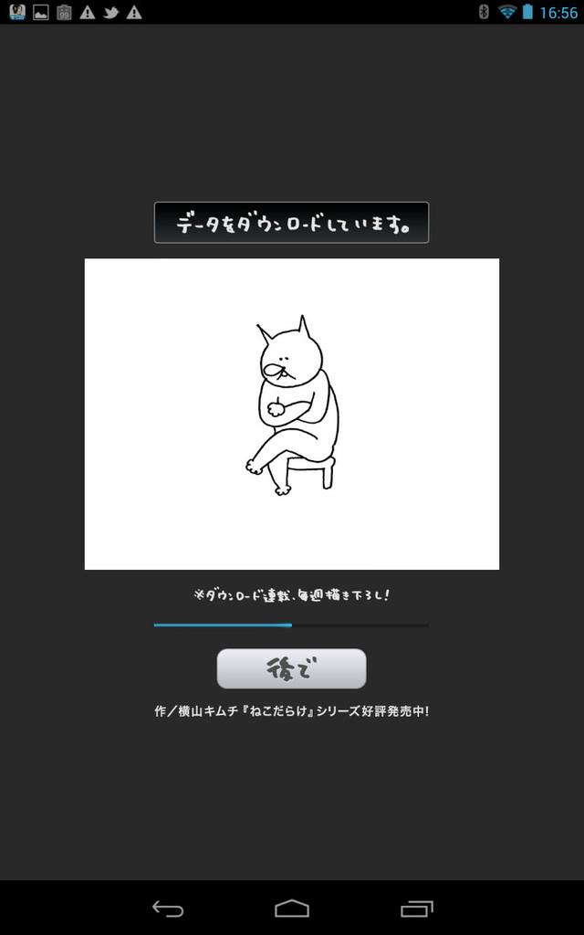 ダウンロード画面では横山キムチ「ねこだらけ」の描き下ろしマンガが表示される。