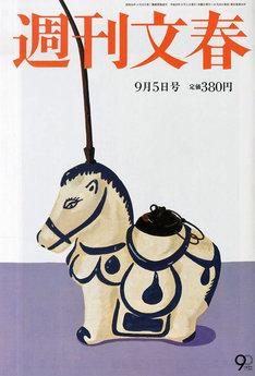 週刊文春9月5日号