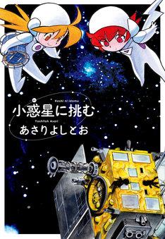 「小惑星に挑む」