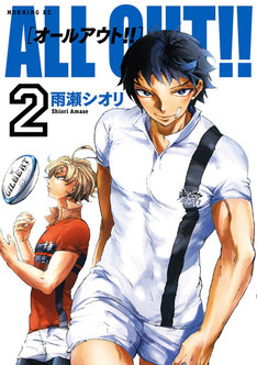 「ALL OUT!!」2巻