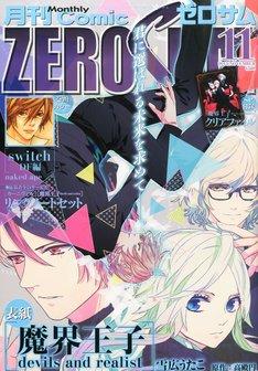 月刊コミックZERO-SUM11月号