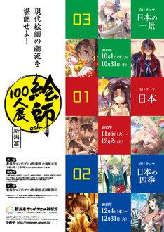 「絵師100人展 新潟篇」の告知ビジュアル。