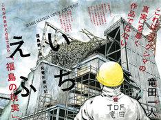 Dモーニング47号に再掲載された竜田一人「いちえふ ~福島第一原子力発電所案内記~」扉ページ。