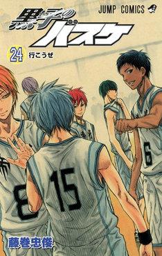 10月4日に発売された「黒子のバスケ」24巻。