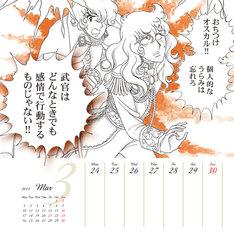 「愛と勇気のベルサイユのばらカレンダー2014」より。(c)池田理代子プロダクション