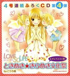 花とゆめ21号付録の「LOVE SO LIFE」ドラマCD外袋。