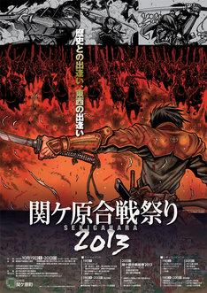 「関ケ原合戦祭り2013」ポスター