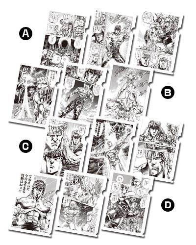 H賞「クリアファイル」 (c)武論尊・原哲夫/NSP 1983, 版権許諾証 GR-013