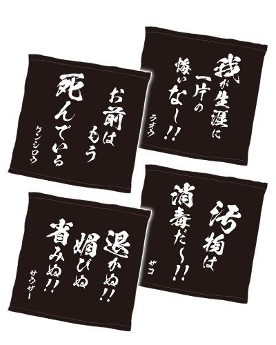 I賞「名言タオル」 (c)武論尊・原哲夫/NSP 1983, 版権許諾証 GR-013