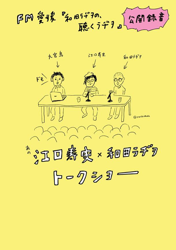 「江口寿史×和田ラヂヲ トークショー」告知ビジュアル