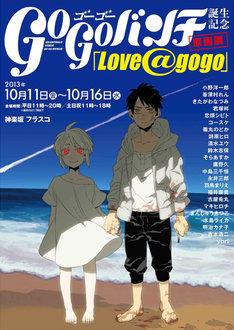 原画展「Love@go go」ポスター
