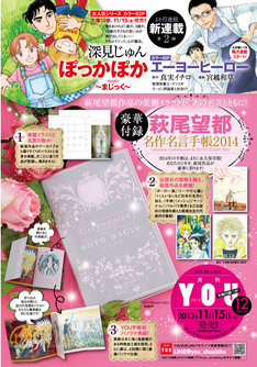 本日発売の月刊YOU11月号に掲載された「萩尾望都名作名言手帳2014」の予告ページ。