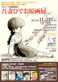 原画展のメインビジュアルには、「陽射し」の少女があしらわれた。