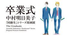 中村明日美子「同級生」シリーズ原画展[卒業式]メインビジュアル