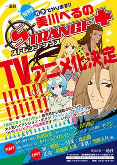 美川べるの「ストレンジ・プラス」TVアニメ化の告知画像。