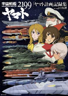 「宇宙戦艦ヤマト2199『ヤマト計画』記録集」