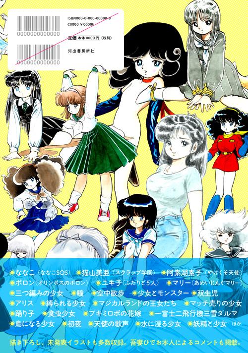 画集「狂想曲 吾妻ひでお 美少女コレクション 1969~2013」の背表紙。(帯あり)