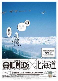 北海道新聞に掲載される広告。(c)尾田栄一郎/集英社