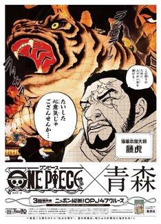 東奥日報に掲載される広告。(c)尾田栄一郎/集英社