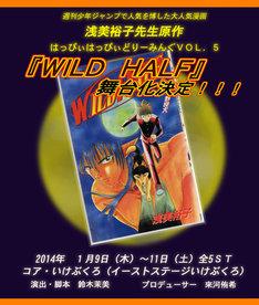 「WILD HALF」舞台化決定の告知画像。