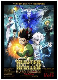 「劇場版HUNTER×HUNTER ―The LAST MISSION―」(c)POT(富樫義博)1988年‐2013年 (c)ハンター協会2013