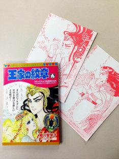 「王家の紋章 コミックスふう伝言BOOK ~キャロル&メンフィス愛をしたたメモ~」