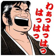「美味しんぼ」のLINEスタンプのうち1種。(c)TETSU KARIYA・AKIRA HANASAKI/SHOGAKUKAN
