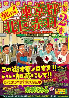 「ウヒョッ!東京都北区赤羽」2巻