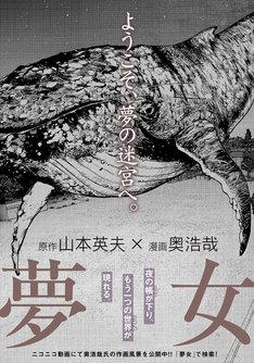 山本英夫×奥浩哉「夢女」の予告ページ。
