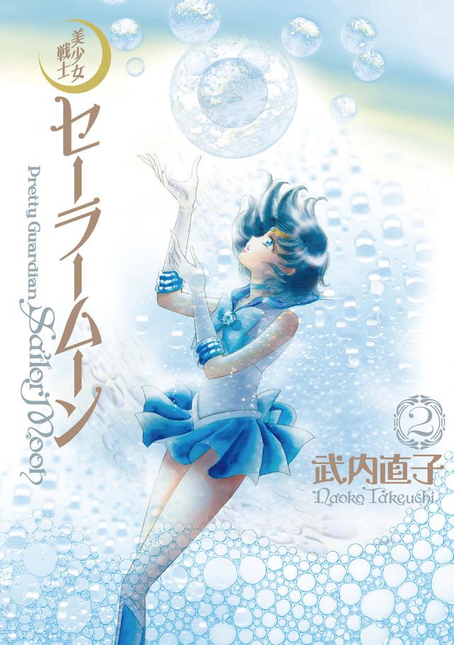 「美少女戦士セーラームーン」完全版2巻