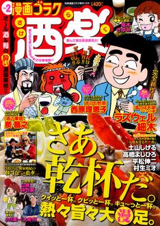 漫画ゴラク酒楽2号