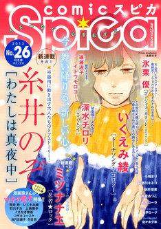comicスピカNo.26